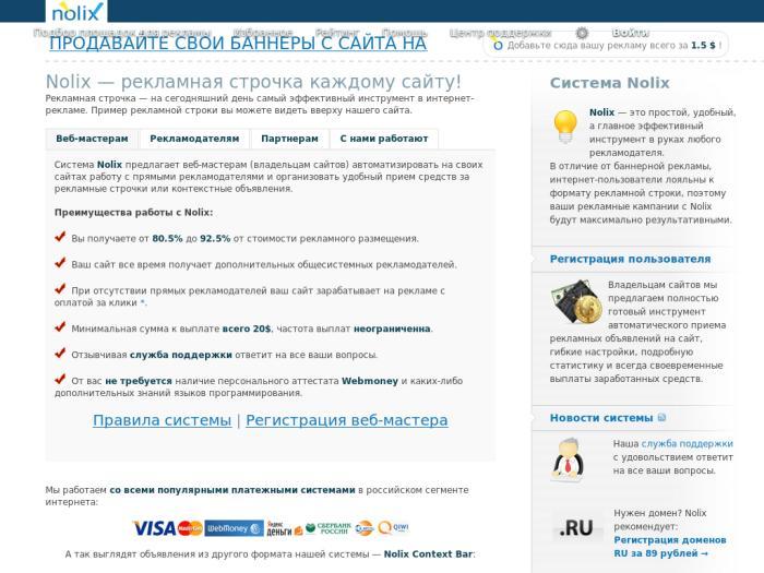 Сервисы контекстной рекламы для вебмастеров