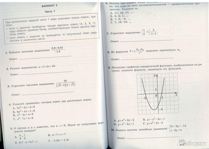 Мониторинг по математике 8 класс 2015 задания и ответы