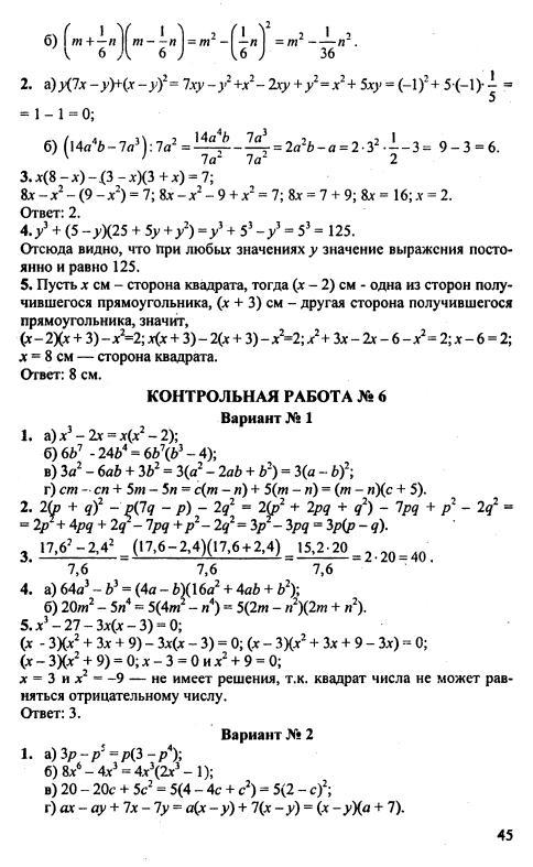 Контрольная работа по математике 7 класс дудницын ответы