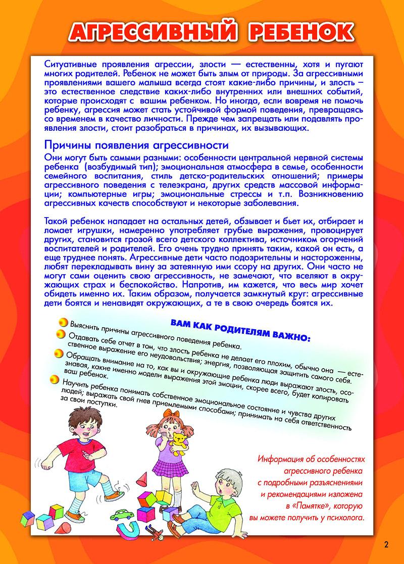 консультация для родителей на тему здоровье детей