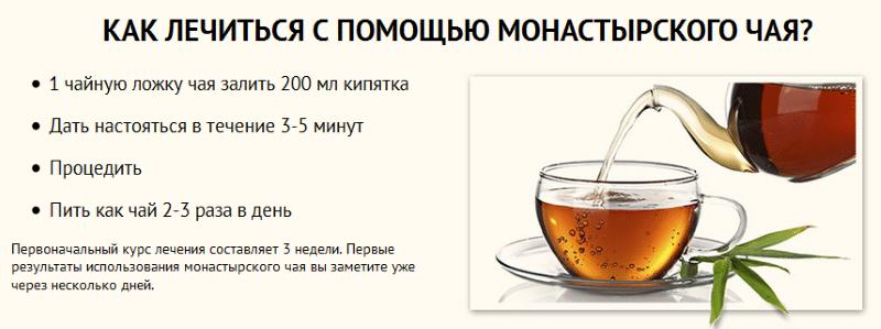 Какие травы входят в монастырский чай при алкоголизме