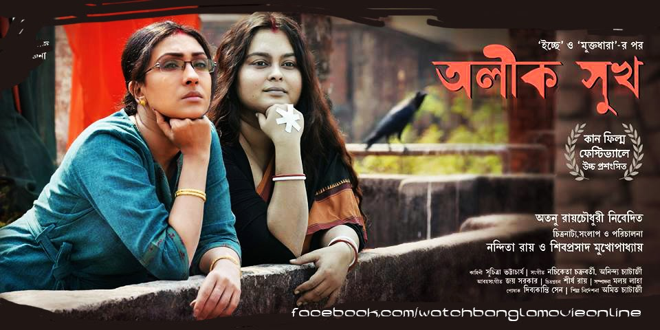 Nayika Sangbad Kolkata Bengali Bangla Full Movie HD Watch