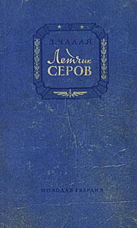 Книга летчик серов з чалая - купить на ozon ru книгу с быстрой