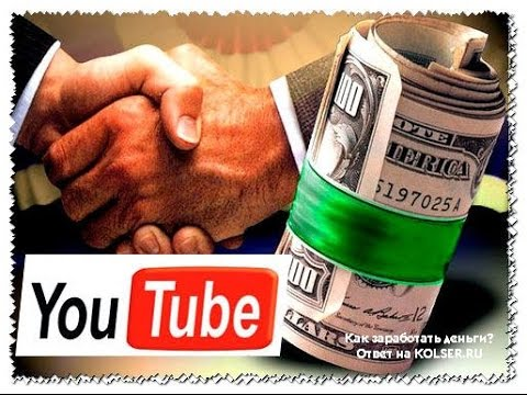 Как можно заработать деньги в интернете ютуб