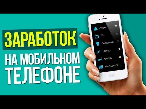 Как заработать в интернете при помощи андроид