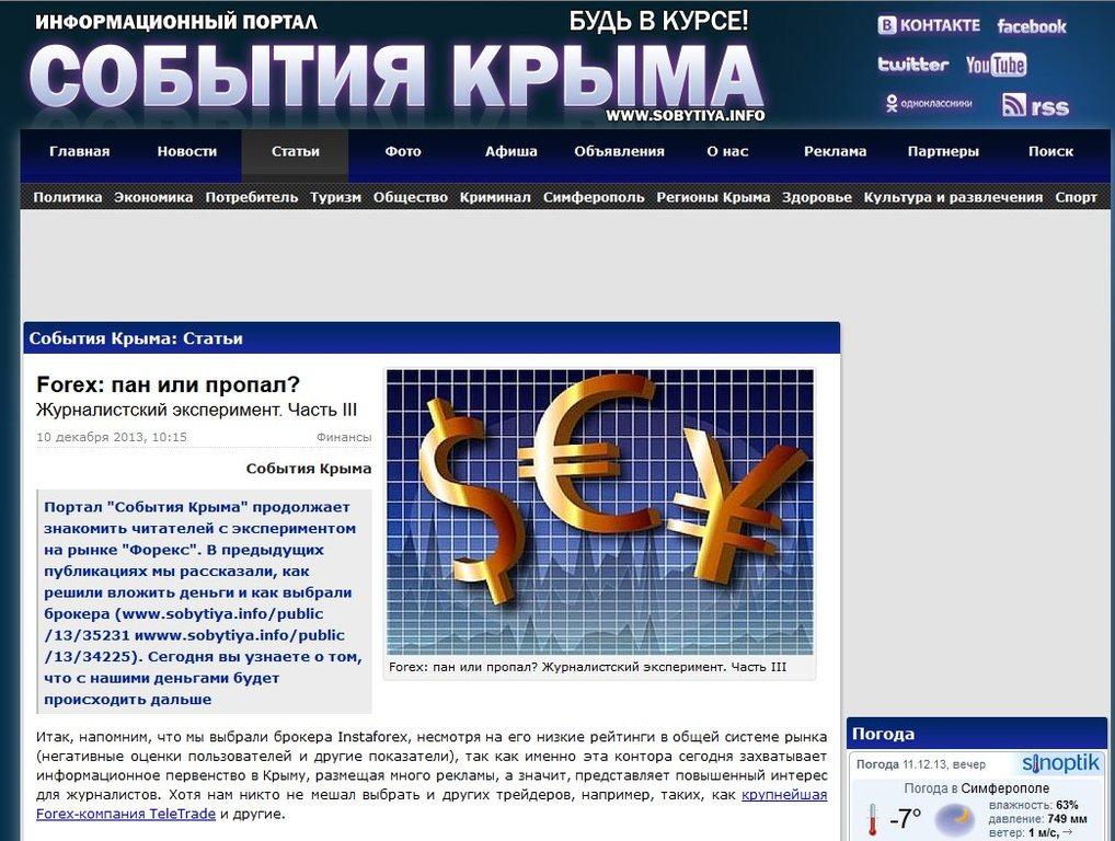 Информационные сайты форекс
