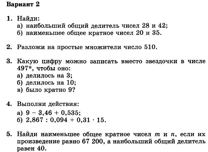 Жохов математика контрольные работы 6 класс ответы