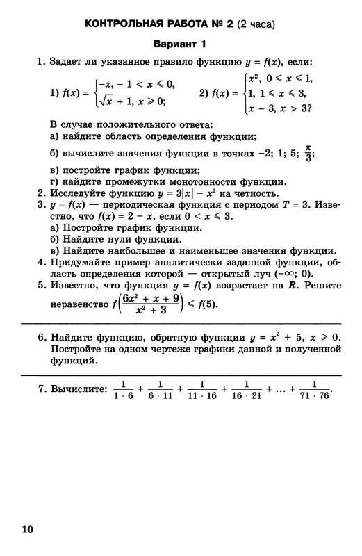 Итоговая контрольная работа по математике для 8 класса ответы 1 вариант
