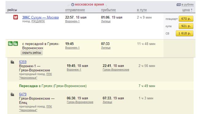 поезд белгород москва расписание стоимость билета
