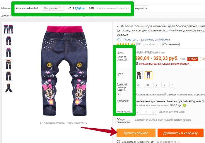 Алиэкспресс размеры одежды на русский джинсы