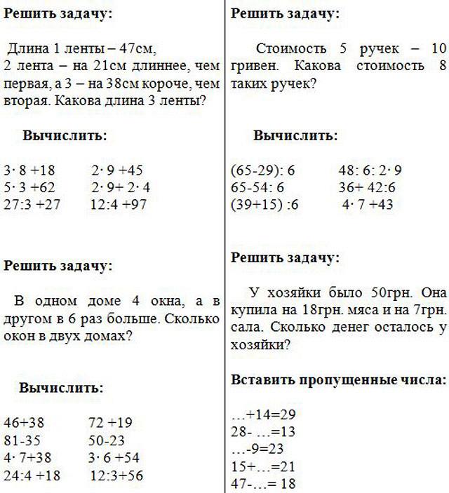 Задания для 6 класса по математике примеры с ответами и решениями