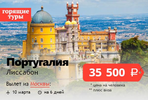 Горящие туры от всех туроператоров Москвы все турфирмы