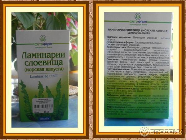 Ламинария для лица: действие на кожу, советы по