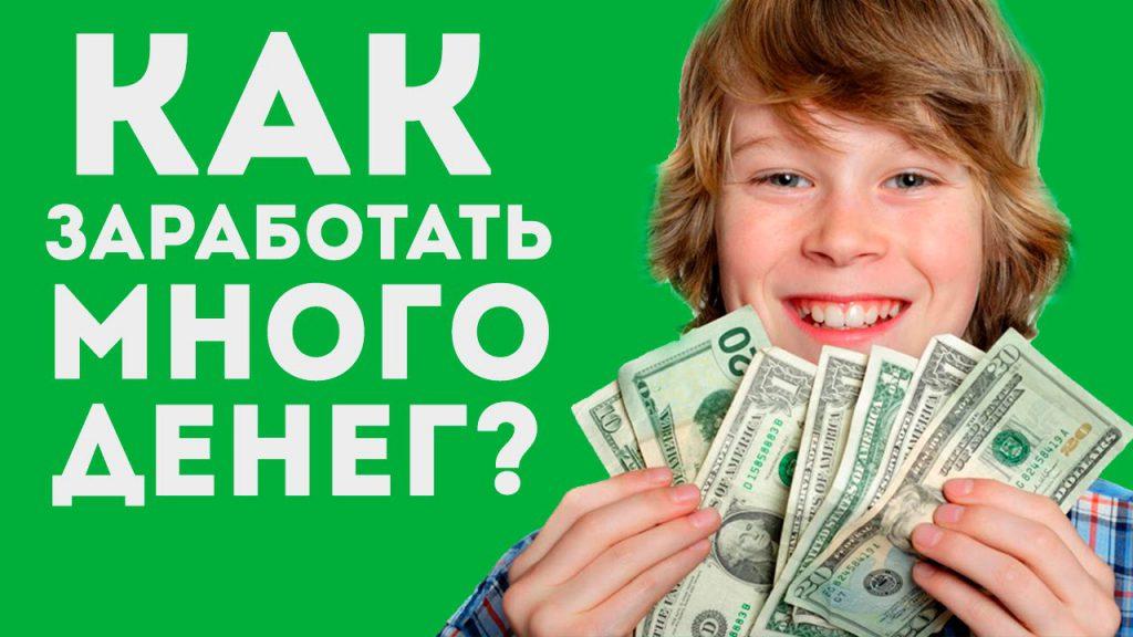Как заработать в интернете с 0 рублей