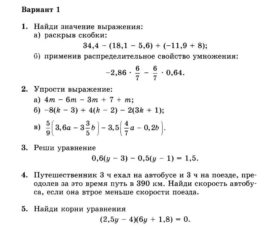 6 класс математика виленкин контрольные работы с ответами