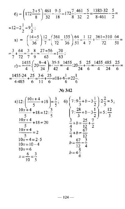 Математика 8 класс латотин чеботаревский гдз i