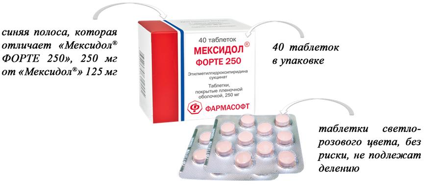 Мексидол таблетки запоя