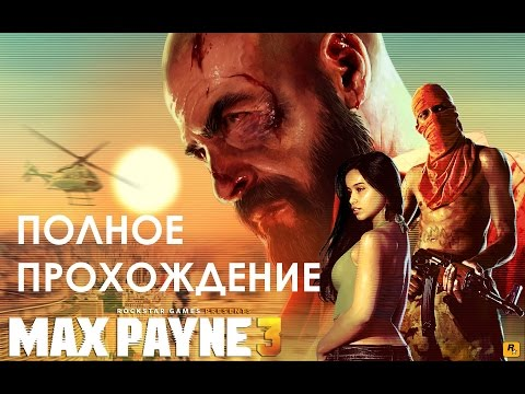 Watch Max Payne (2008) Full Movie Online - 123movies