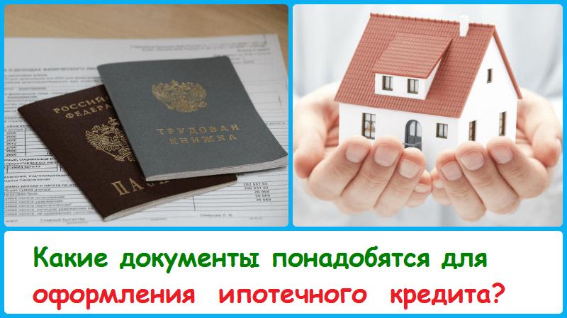 Какие документы нужны для займа денег