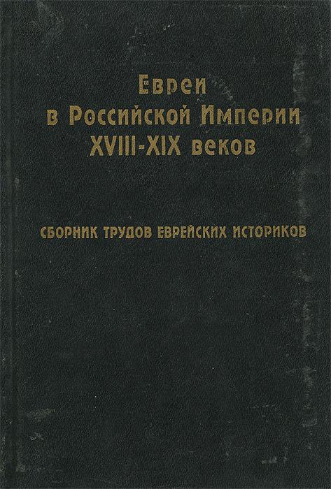Библиографический указатель история евреев россии и