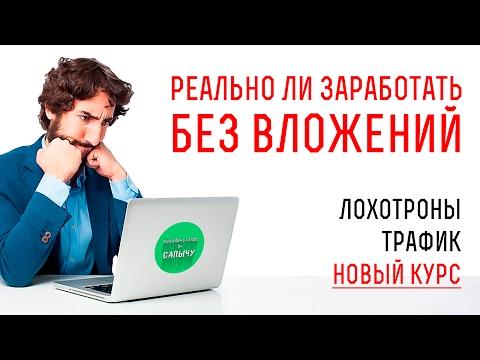Заработать в интернете без первоначальных вложений