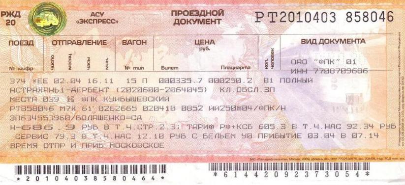 Купить билеты на поезд тбилиси баку