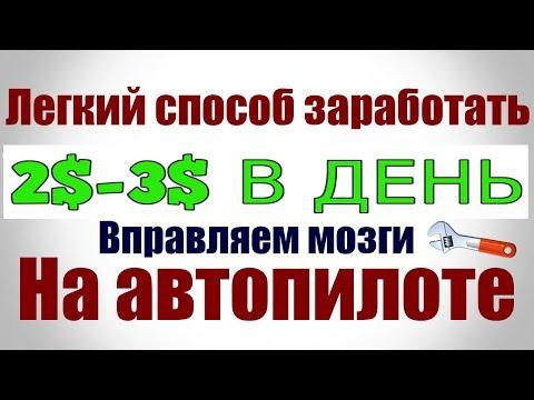 Как заработать в интернете 3 доллара в день