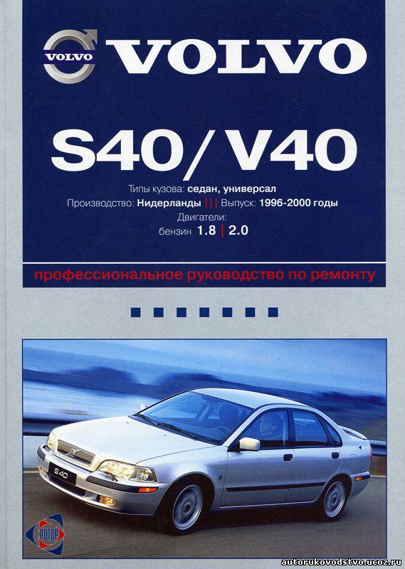 15 Volvo V40 - Gebruikers handleiding (in Dutch)