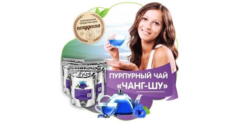 Состав пурпурный чай чанг шу отзывы купить в спб