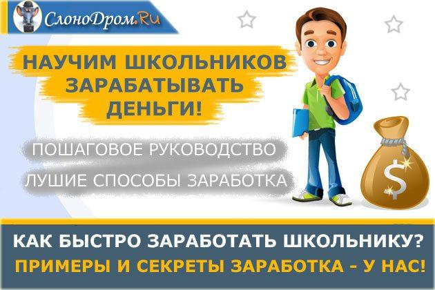 Как заработать деньги в интернете для школьников