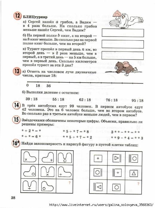 Математика 3 класс петерсон 3 часть ответы урок 8 класс