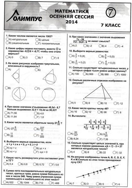 Решение олимпиадных задач для 8 класса по математике