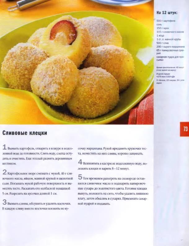 Рецепты блюд из картошки быстрые