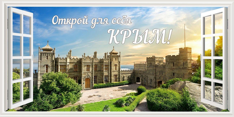 познавательный туризм крым
