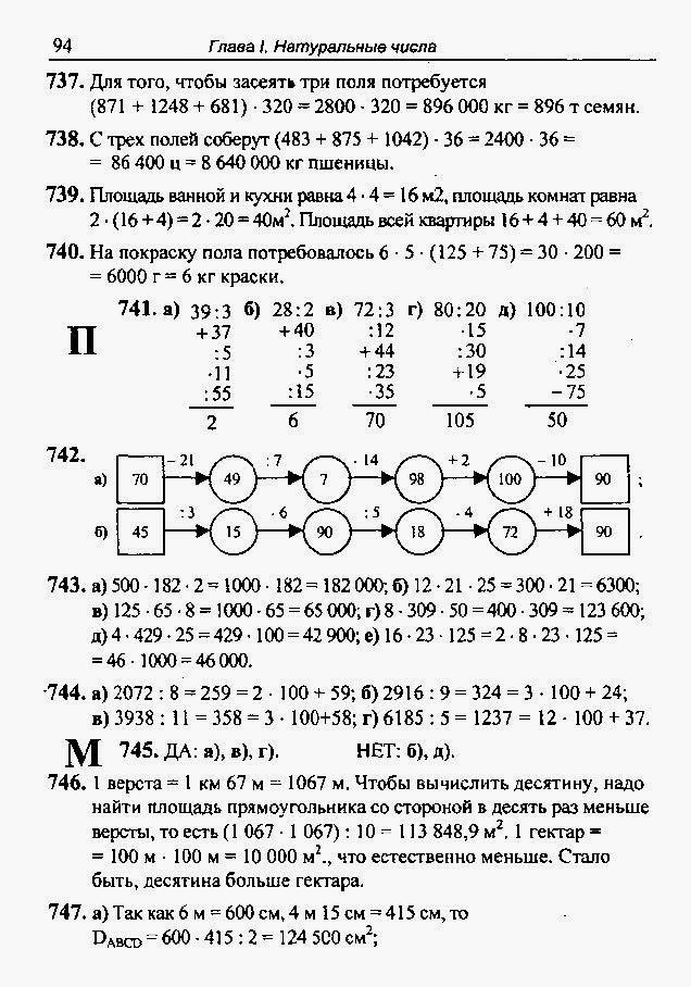 Гдз учебник по математике 6 класс виленкин онлайн бесплатно