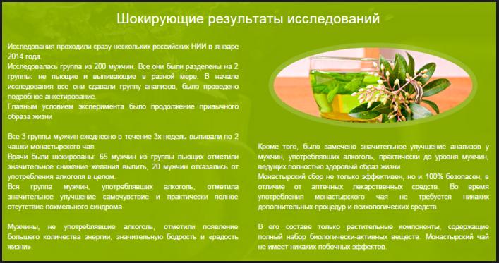 Монастырский чай от алкоголизма где можно купить