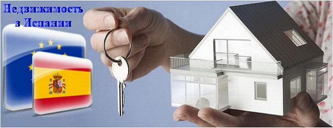Документы на покупку недвижимости в испании