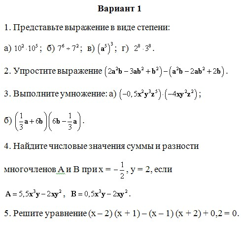 Математика 7 класс контрольные работы решение