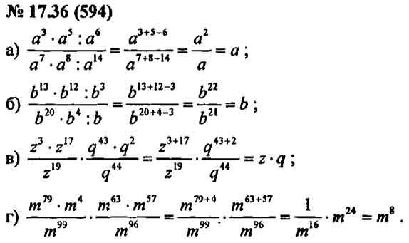 Гдз по математике 7 класса онлайн