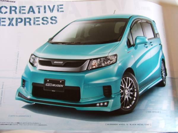 Honda - OEM Parts - Freed - Nengun Performance