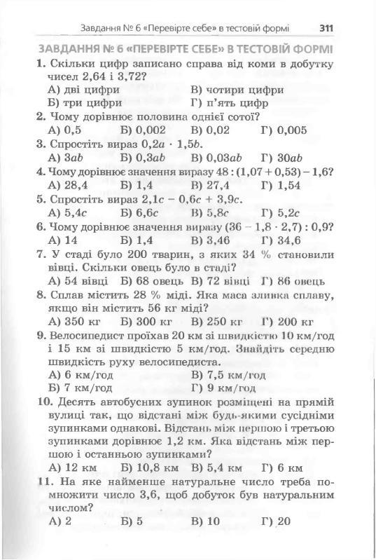 Учебник по математике 6 класс мерзляк читать онлайн гдз