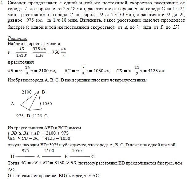 Задания для школьной олимпиаде по математике 7 класс с решениями