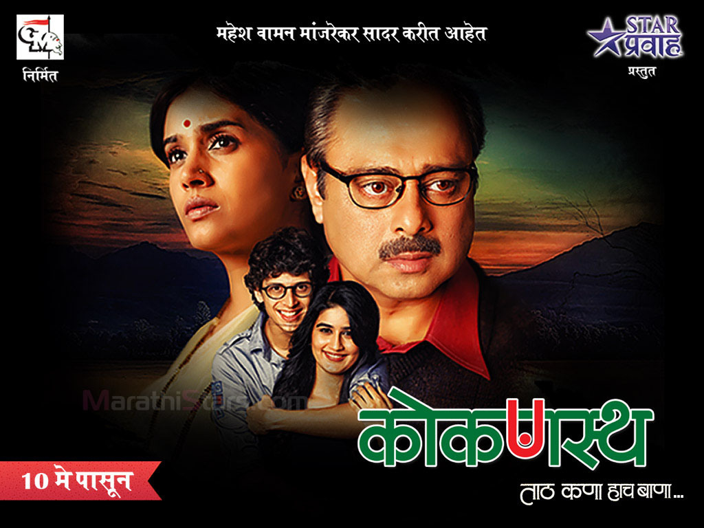 Watch Latest Marathi Movies Online Free HD