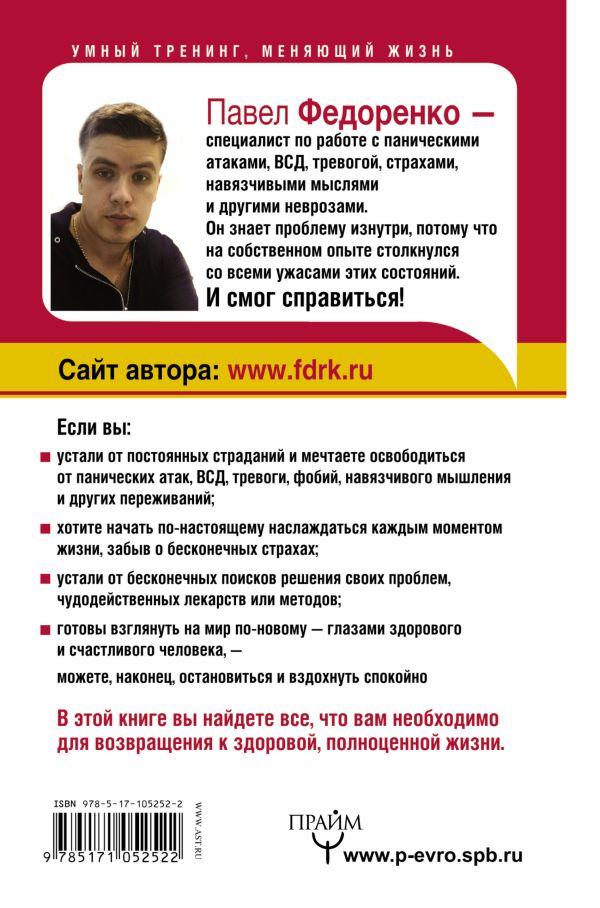 Павел Федоренко - Жизнь без тревоги - VK
