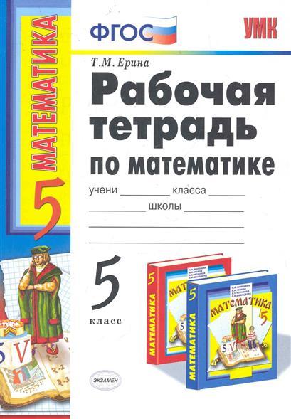 Гдз по математике 6 класс рабочая тетрадь ерина к учебнику зубарева фгос
