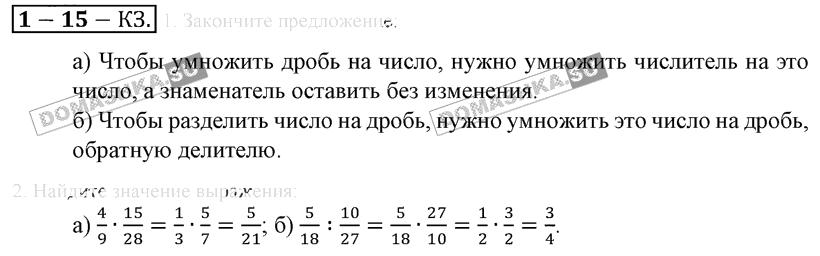 Гдз контрольные задание по математике 6 класс зубарева мордкович