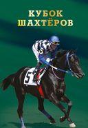 Кубок Шахтёров 2019 на Центральном Московском Ипподроме
