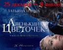 Мюзикл на льду Татьяны Навки «Аленький цветочек»