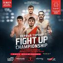 Турнир Fight Up Championship