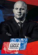 Чемпионат России по ММА 2019. Финалы